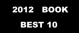 2012年に読んだ本140冊中のオススメ書籍10選