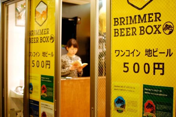 クラフトビールがワンコイン!? 青山通り「BEER BOX」が熱い!!
