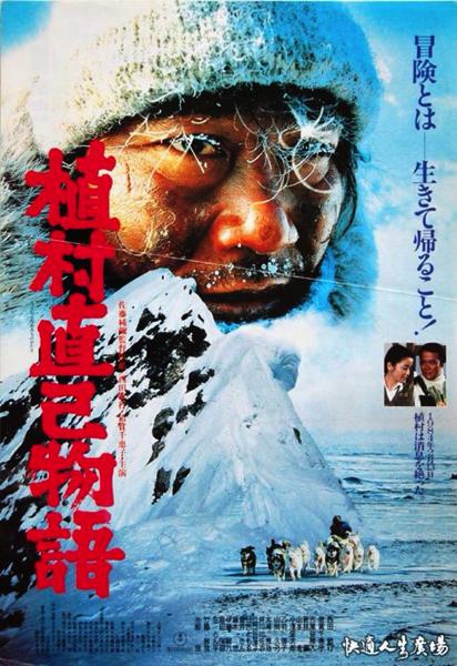 映画「植村直巳物語」この世を去って間もなく30年