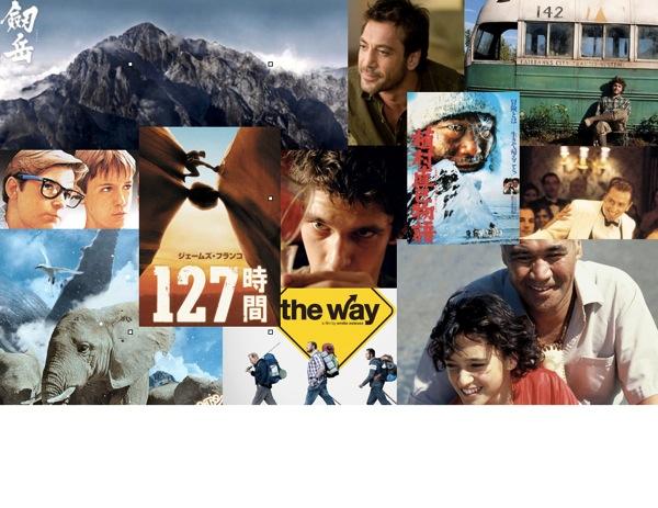 2013年に観た映画 100作品のうち「旅に出たくなるような映画10作品」を紹介します