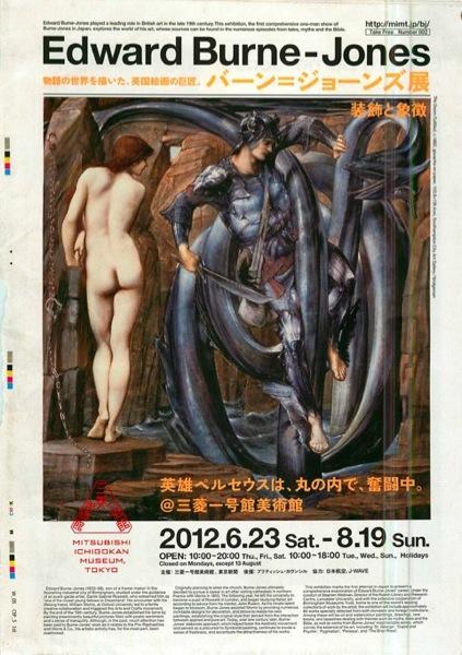 「バーン=ジョーンズ展ー装飾と象徴」に行ってきた!@三菱一号美術館 Art