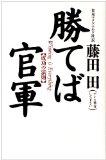 「勝てば官軍」Book memo