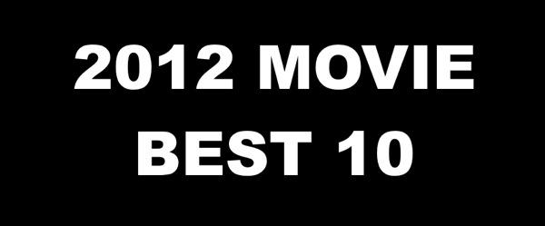 2012年に観た映画50本中のオススメ作品10選