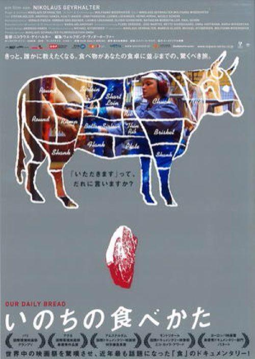 ドキュメンタリー映画「いのちの食べ方」を見て
